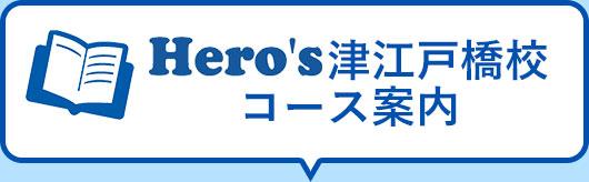 Hero's(ヒーローズ)津江戸橋校コース案内