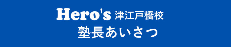 Hero's(ヒーローズ)津江戸橋校塾長あいさつ