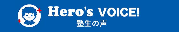 Hero's(ヒーローズ)VOICE! 塾生の声