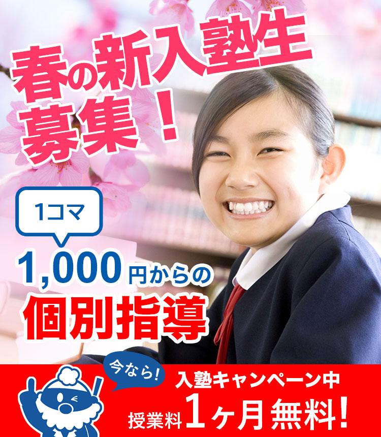 春の新入塾生募集!1,000円からの個別指導。今なら入塾キャンペーン中。授業料1ヶ月無料!