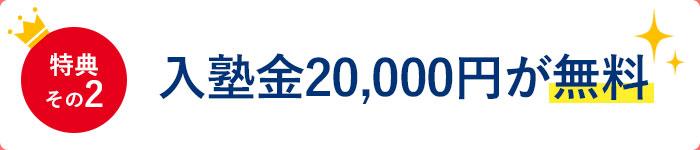 入塾金20,000円が無料